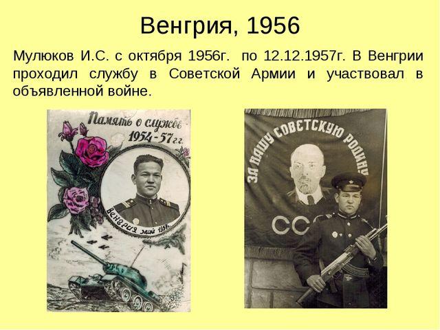 Венгрия, 1956 Мулюков И.С. с октября 1956г. по 12.12.1957г. В Венгрии проходи...