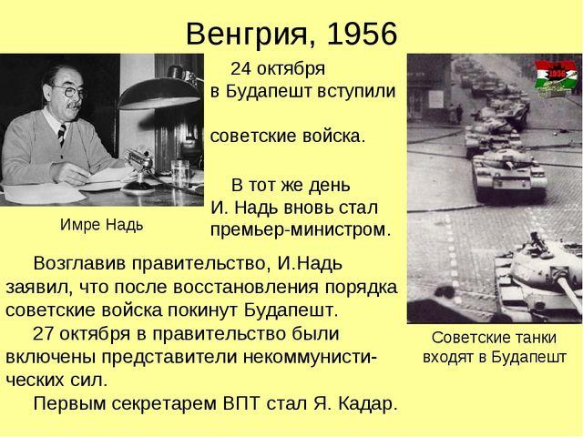 Венгрия, 1956 24 октября в Будапешт вступили советские войска. В тот же день...