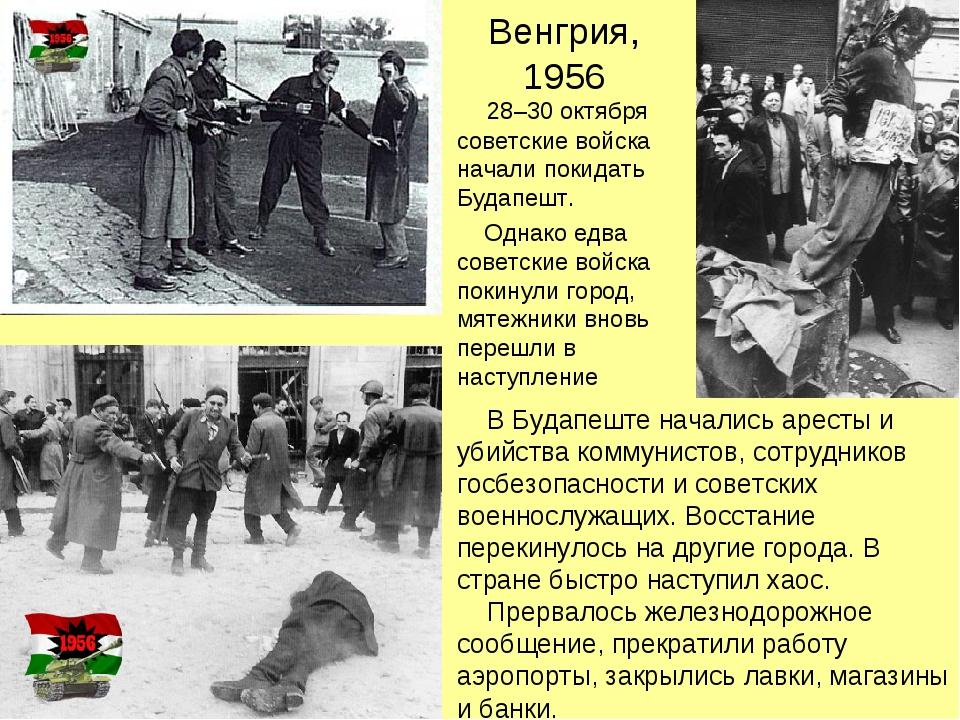 Венгрия, 1956 28–30 октября советские войска начали покидать Будапешт. Однако...