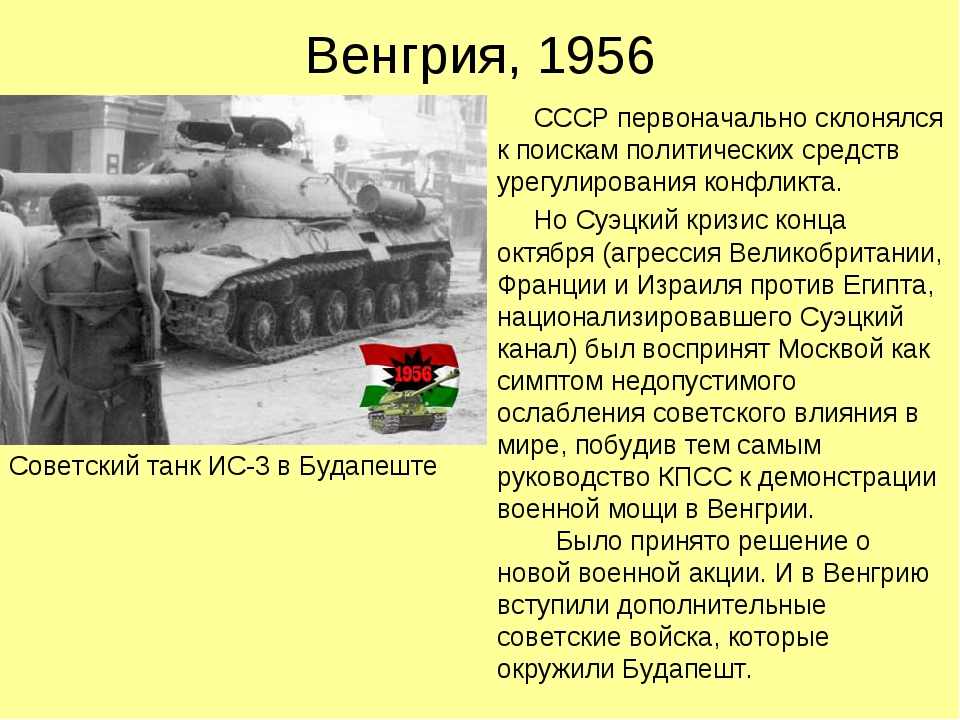 Венгрия, 1956 СССР первоначально склонялся к поискам политических средств уре...