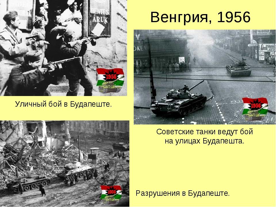 Венгрия, 1956 Уличный бой в Будапеште. Советские танки ведут бой на улицах Бу...