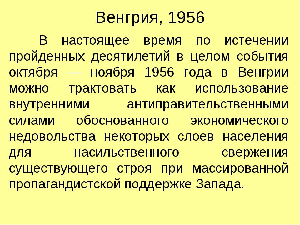 Венгрия, 1956 В настоящее время по истечении пройденных десятилетий в целом...