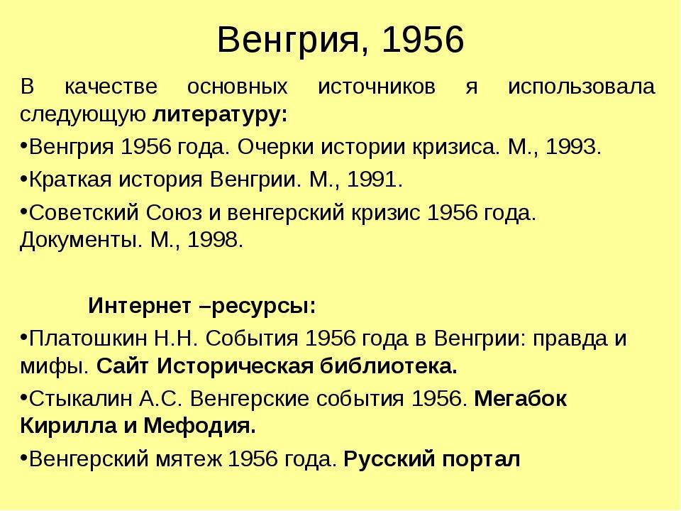 Венгрия, 1956 В качестве основных источников я использовала следующую литерат...