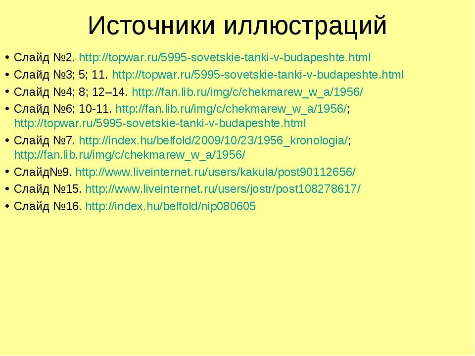 Источники иллюстраций Слайд №2. http://topwar.ru/5995-sovetskie-tanki-v-budap...