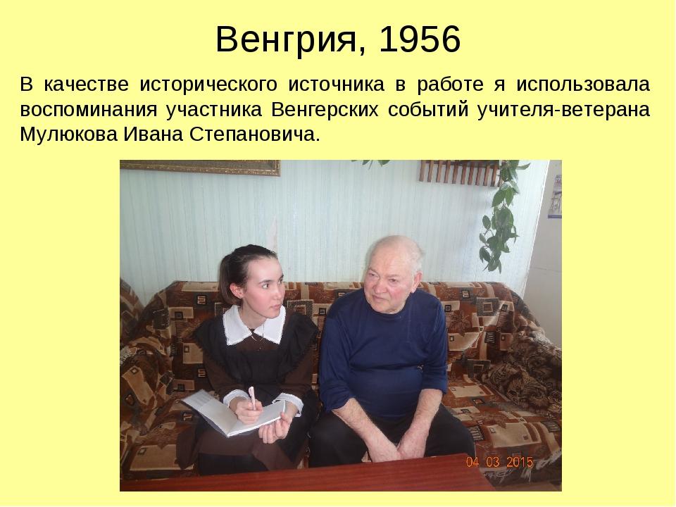 Венгрия, 1956 В качестве исторического источника в работе я использовала восп...