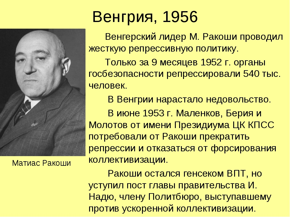 Венгрия, 1956 Венгерский лидер М. Ракоши проводил жесткую репрессивную полити...