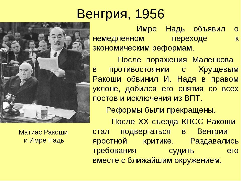 Венгрия, 1956 Имре Надь объявил о немедленном переходе к экономическим реформ...