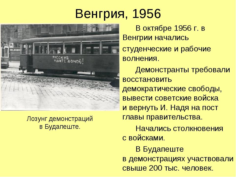 Венгрия, 1956 В октябре 1956 г. в Венгрии начались студенческие и рабочие вол...