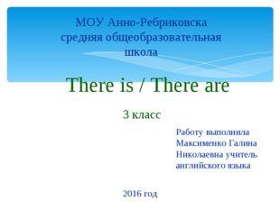 МОУ Анно-Ребриковска средняя общеобразовательная школа Работу выполнила Макси
