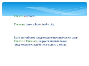 There is a school. There are three schools in the city. Если английское предл