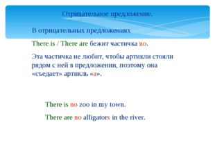 Отрицательное предложение. В отрицательных предложениях There is / There are