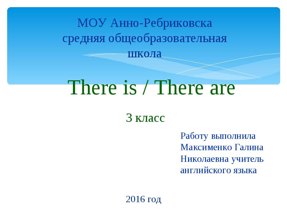 МОУ Анно-Ребриковска средняя общеобразовательная школа Работу выполнила Макси...