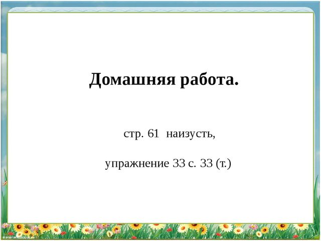 Домашняя работа. стр. 61 наизусть, упражнение 33 с. 33 (т.)