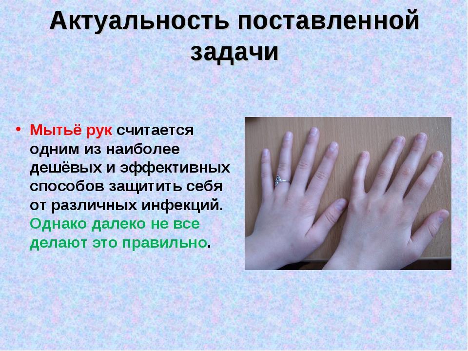 Актуальность поставленной задачи Мытьё рук считается одним из наиболее дешёвы...