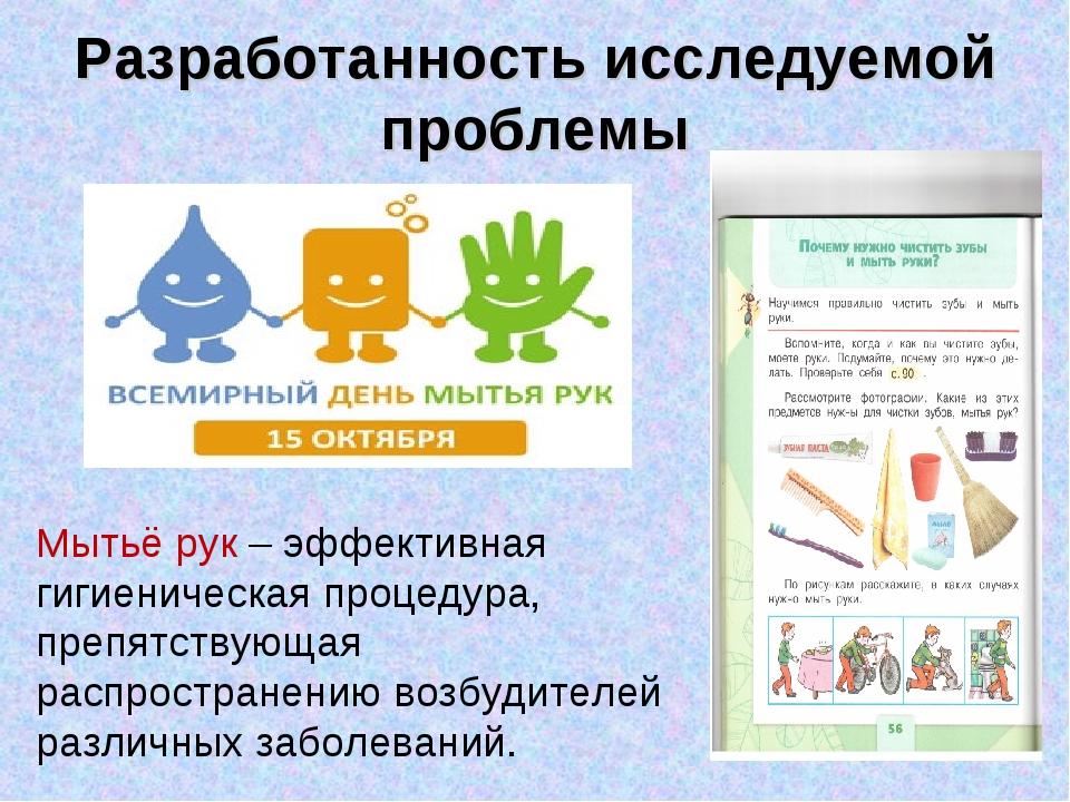 Разработанность исследуемой проблемы Мытьё рук – эффективная гигиеническая пр...