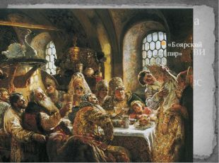 Константин Егорович Маковский «Боярский пир»