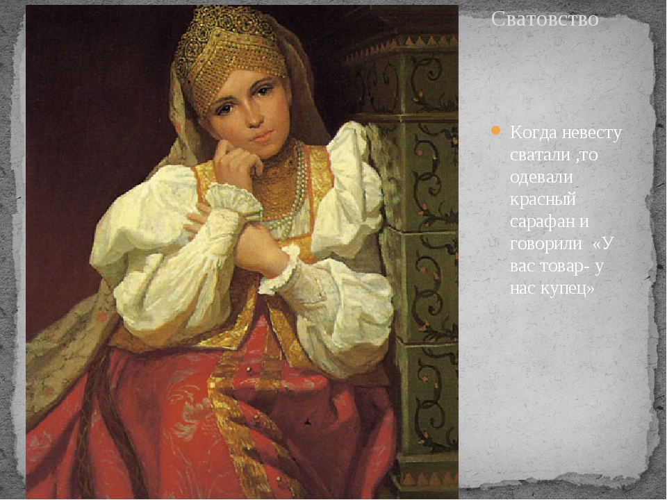 Сватовство Когда невесту сватали ,то одевали красный сарафан и говорили «У ва...