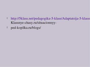 http://5klass.net/pedagogika-5-klass/Adaptatsija-5-klass/001-Dejatelnost-Klas