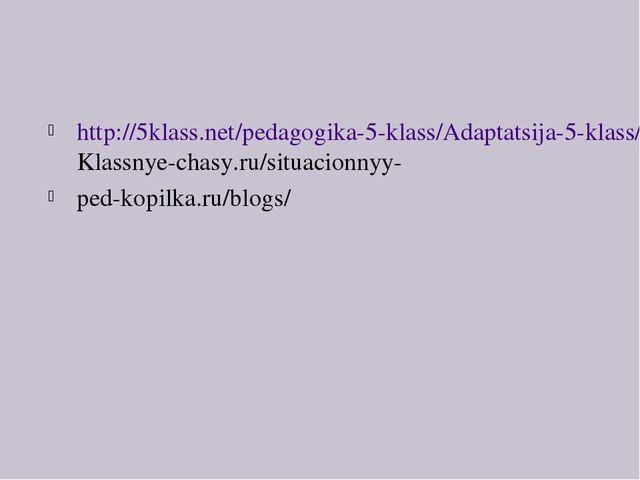http://5klass.net/pedagogika-5-klass/Adaptatsija-5-klass/001-Dejatelnost-Klas...