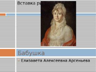 Елизавета Алексеевна Арсеньева Бабушка