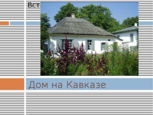 Дом на Кавказе