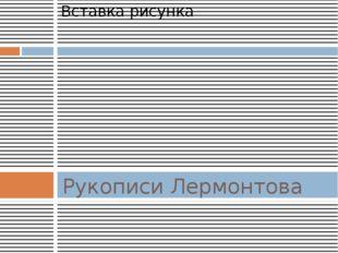 Рукописи Лермонтова