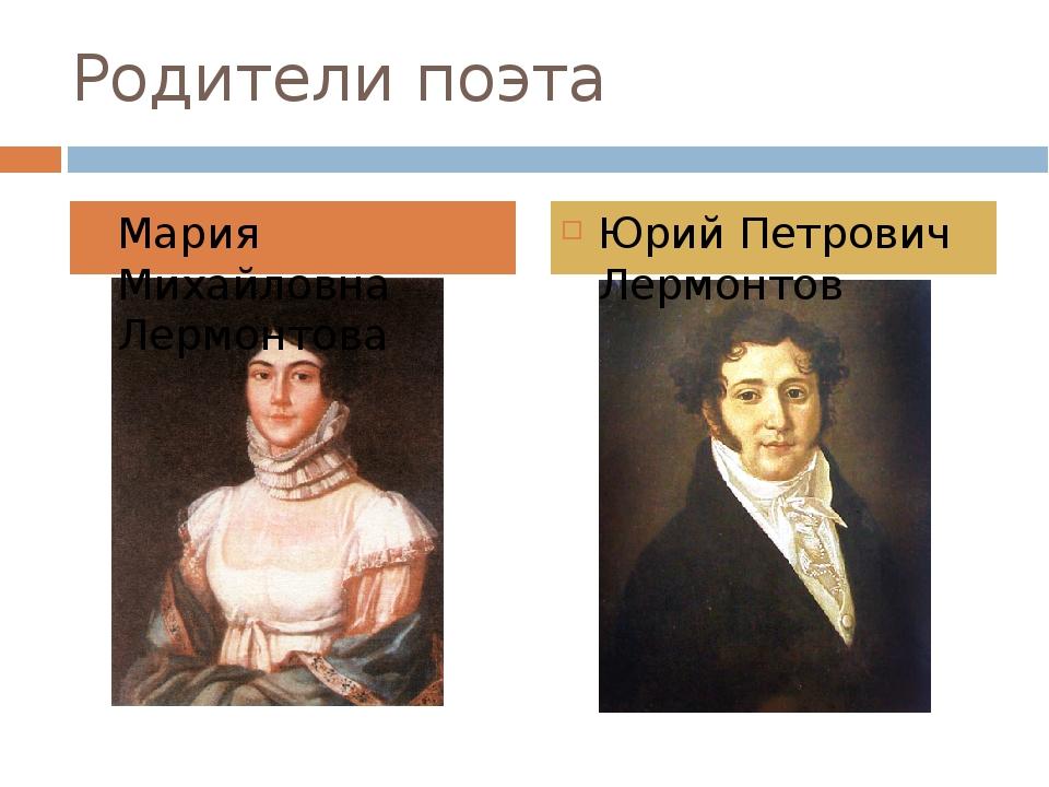 Родители поэта Мария Михайловна Лермонтова Юрий Петрович Лермонтов