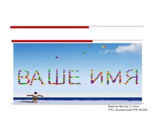 ТАЙНА БЕЛОРУССКОГО ИМЕНИ Вареник Виктор, 2 класс ГУО «Зажевичский УПК ДССШ»