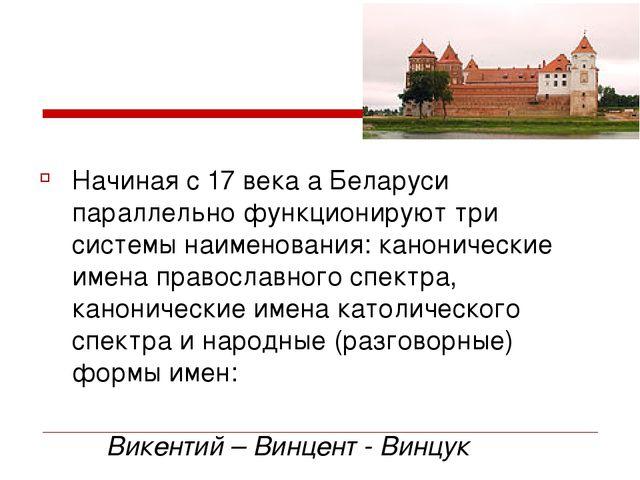 Начиная с 17 века а Беларуси параллельно функционируют три системы наименова...