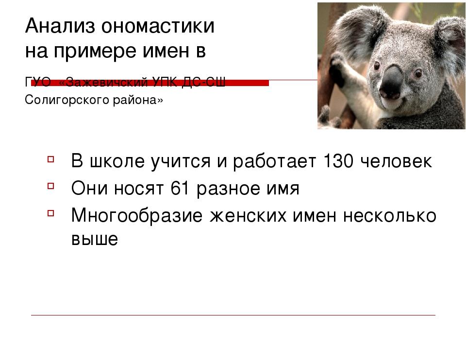 Анализ ономастики на примере имен в ГУО «Зажевичский УПК ДС-СШ Солигорского р...