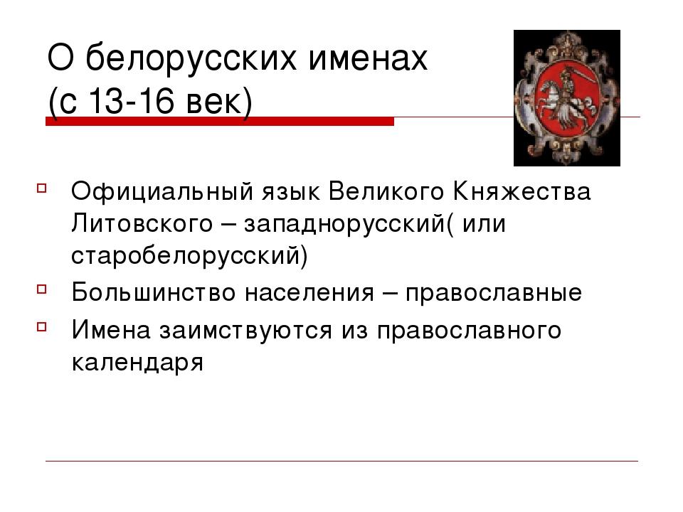 О белорусских именах (с 13-16 век) Официальный язык Великого Княжества Литовс...