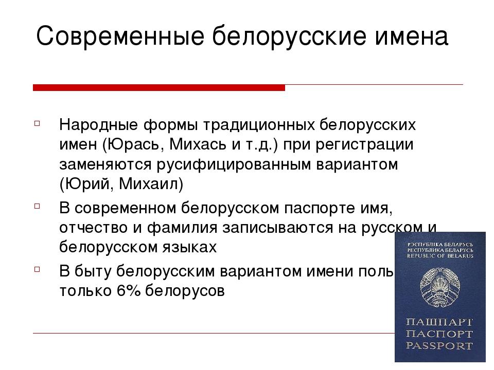 Современные белорусские имена Народные формы традиционных белорусских имен (Ю...