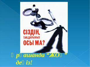 """Әрқашанда """"ЖОҚ"""" деңіз!"""