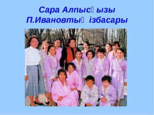 Сара Алпысқызы П.Ивановтың ізбасары