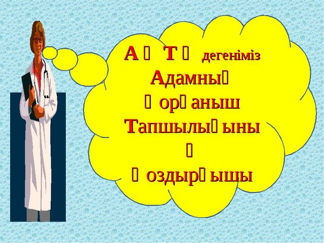 А Қ Т Қ дегеніміз Aдамның Қорғаныш Тапшылығының Қоздырғышы