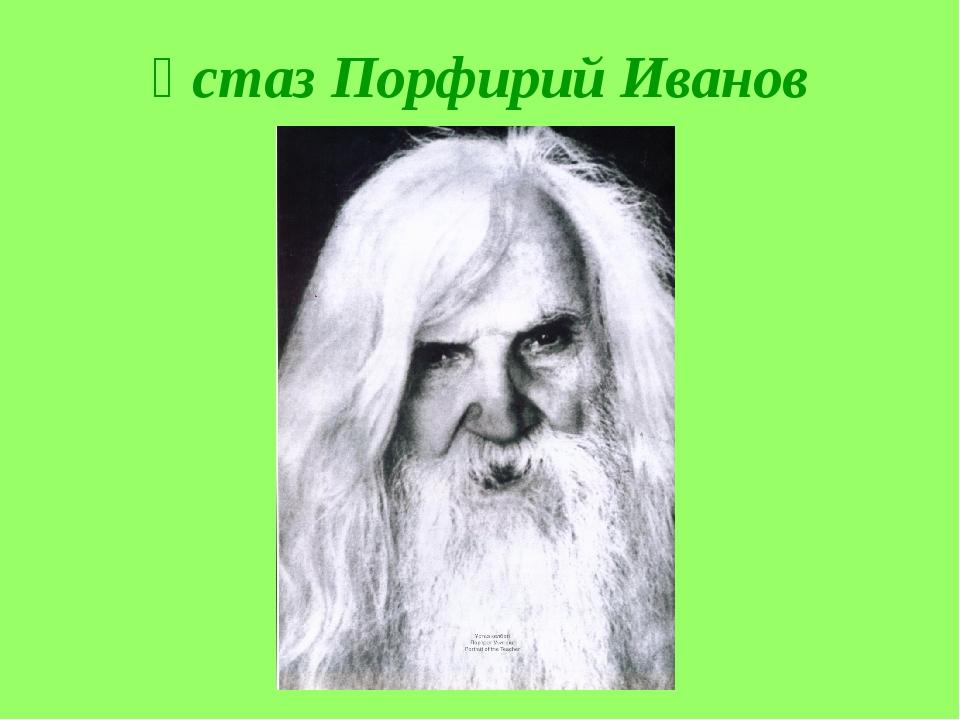 Ұстаз Порфирий Иванов