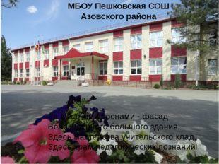МБОУ Пешковская СОШ Азовского района За высокими соснами - фасад Великолепног