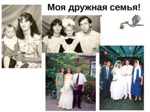 Моя дружная семья!