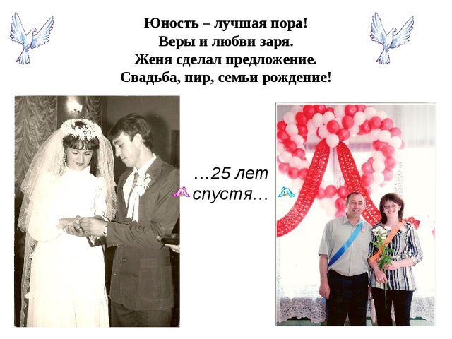 Юность – лучшая пора! Веры и любви заря. Женя сделал предложение. Свадьба, пи...