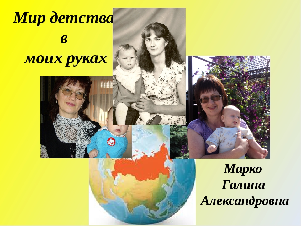Мир детства в моих руках Марко Галина Александровна