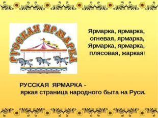 РУССКАЯ ЯРМАРКА - яркая страница народного быта на Руси. Ярмарка, ярмарка, ог
