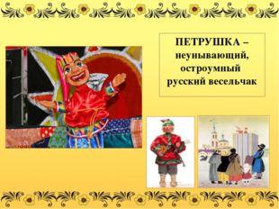 ПЕТРУШКА – неунывающий, остроумный русский весельчак