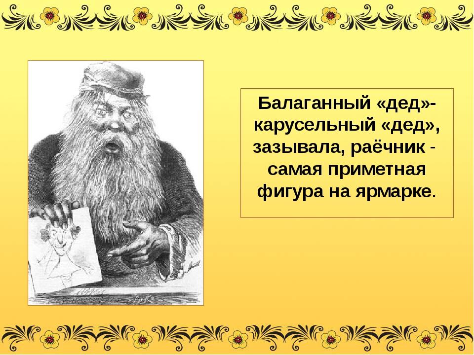 Балаганный «дед»-карусельный «дед», зазывала, раёчник - самая приметная фигур...