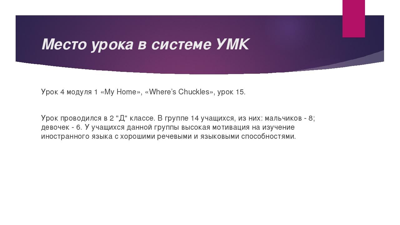 Место урока в системе УМК Урок 4 модуля 1 «My Home», «Where's Chuckles», урок...