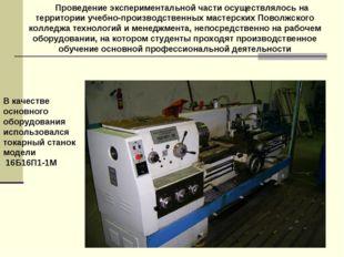 Проведение экспериментальной части осуществлялось на территории учебно-произ
