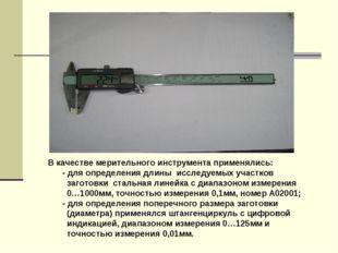 В качестве мерительного инструмента применялись: - для определения длины исс