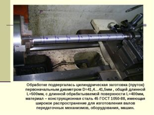 Обработке подвергалась цилиндрическая заготовка (пруток) первоначальным диаме