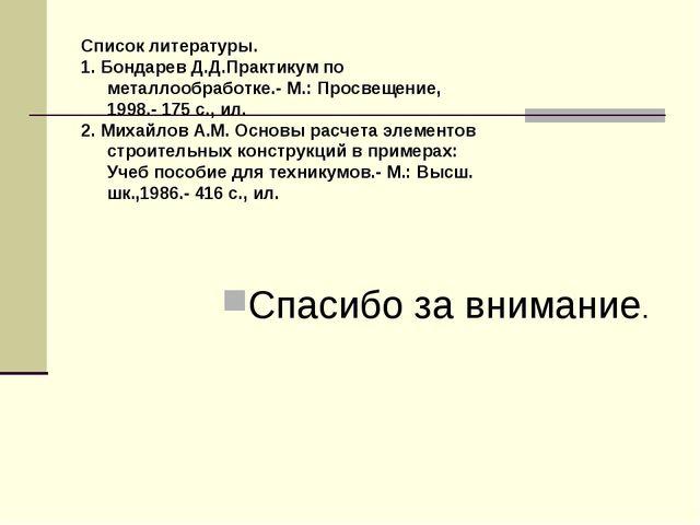 Спасибо за внимание. Список литературы. 1. Бондарев Д.Д.Практикум по металло...