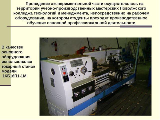 Проведение экспериментальной части осуществлялось на территории учебно-произ...