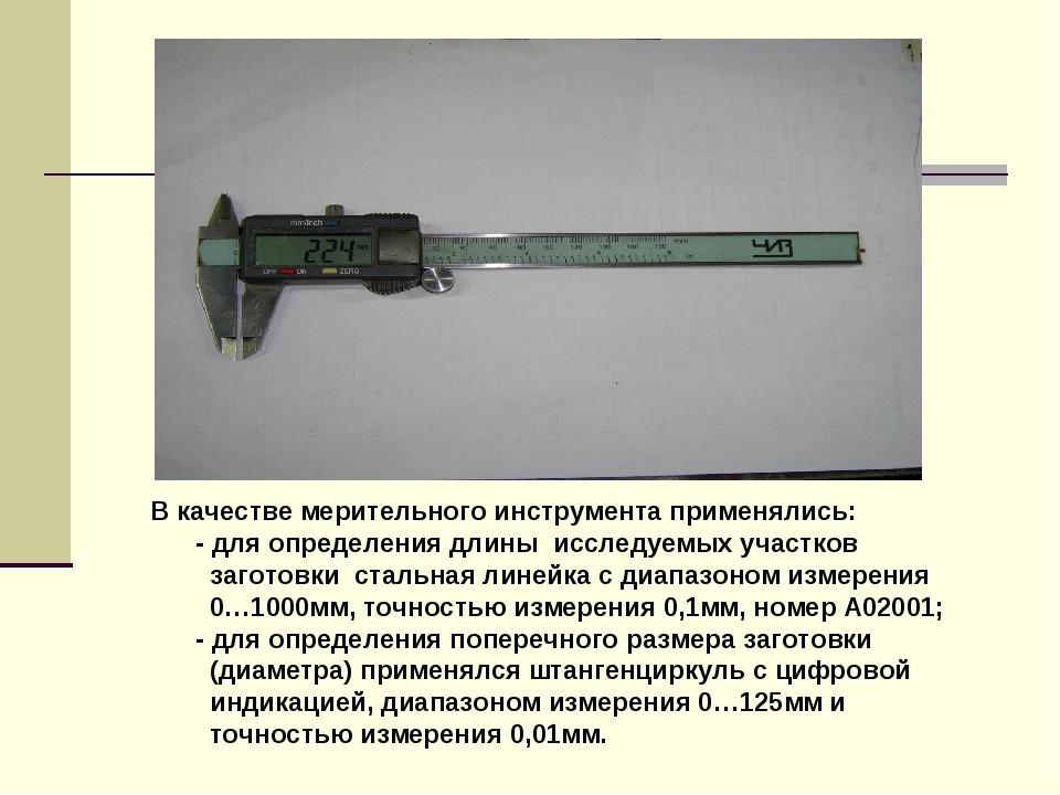 В качестве мерительного инструмента применялись: - для определения длины исс...